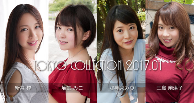TOKYO COLLECTION 2017.01