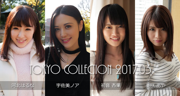 TOKYO COLLECTION 2017.03
