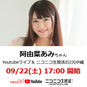 TOKYO247 ライブ 阿由葉あみちゃん 出演